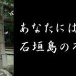 あなたには見えますか!?石垣島の不思議な体験!