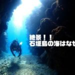 石垣島の絶景!海はなぜ青いのか!?