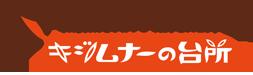 石垣島カフェ&バーキジムナーの台所
