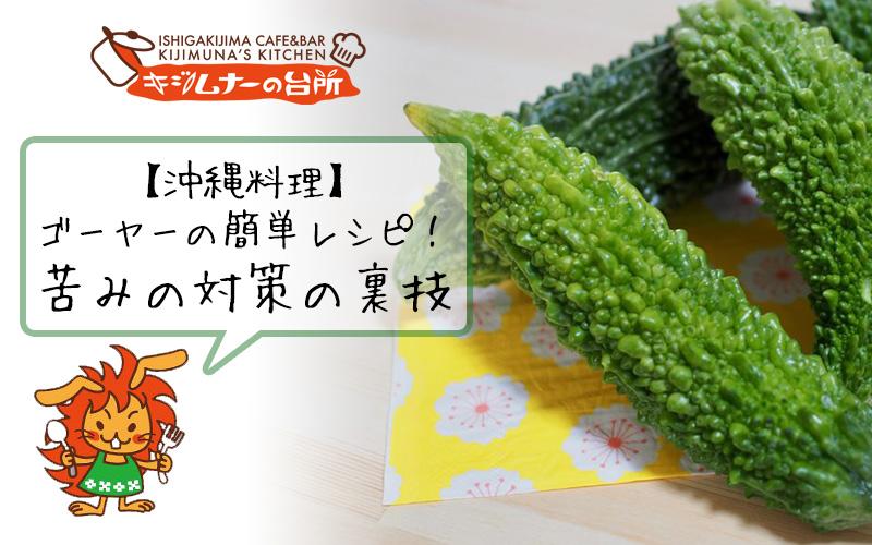 【沖縄料理】ゴーヤーの簡単レシピ!苦みの対策の裏技