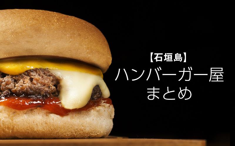 【石垣島】ハンバーガー屋 まとめ