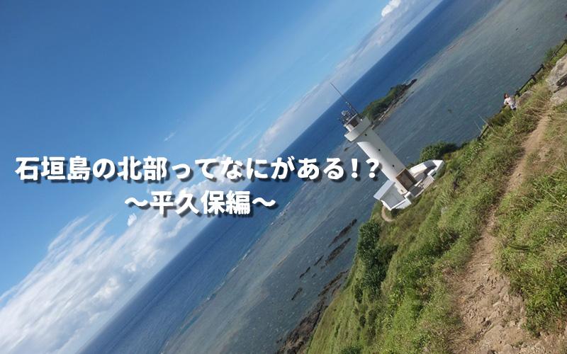 石垣島の北部ってなにがある!?~平久保編~
