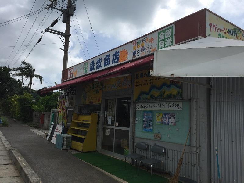 """糸数商店""""さだおばぁ"""""""