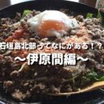石垣島北部ってなにがある!?~伊原間編~
