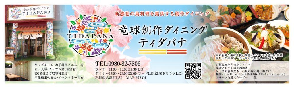 石垣島のスーパー