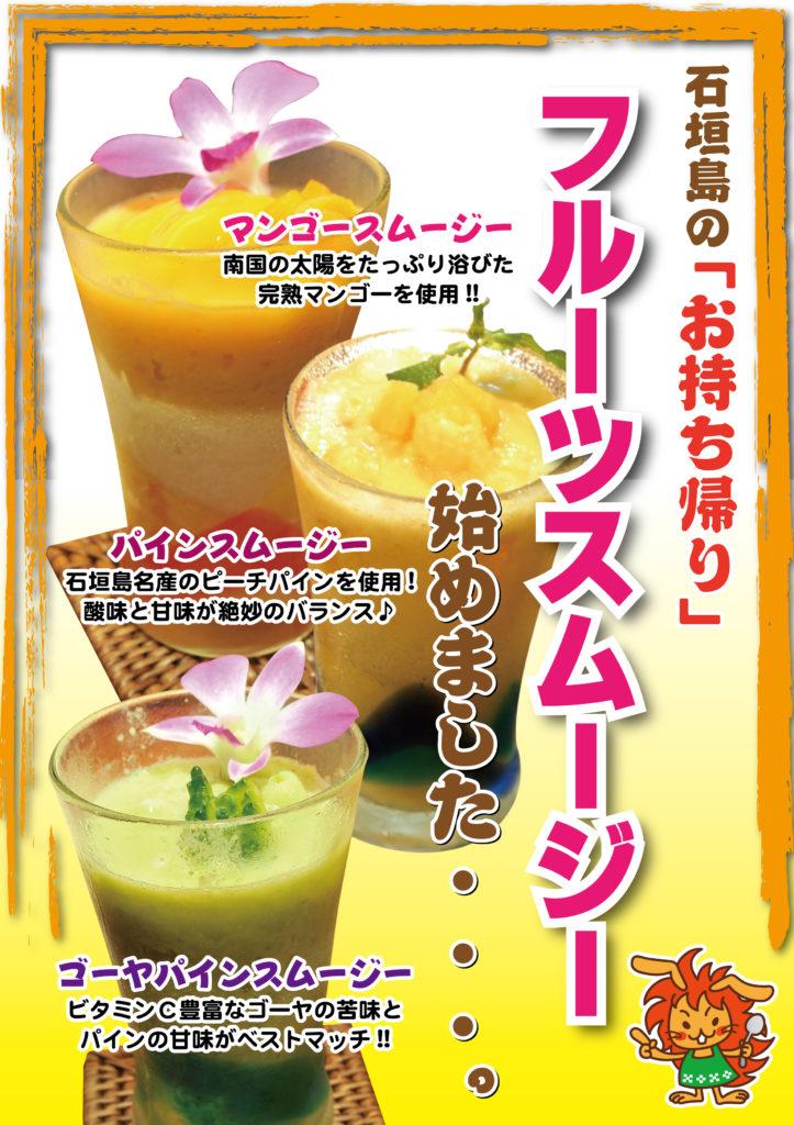 石垣島カフェでフルーツスムージー