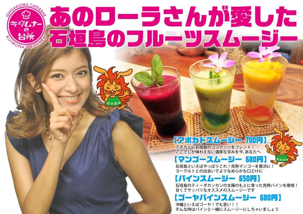 石垣島カフェ
